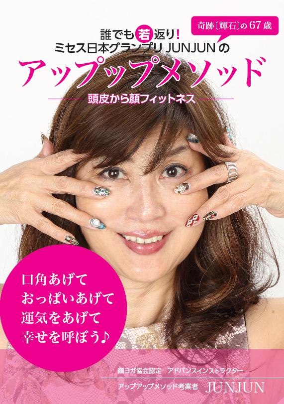 アップップメソッド -頭皮から顔フィットネス-