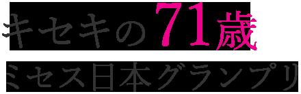 キセキの71歳 ミセス日本グランプリ