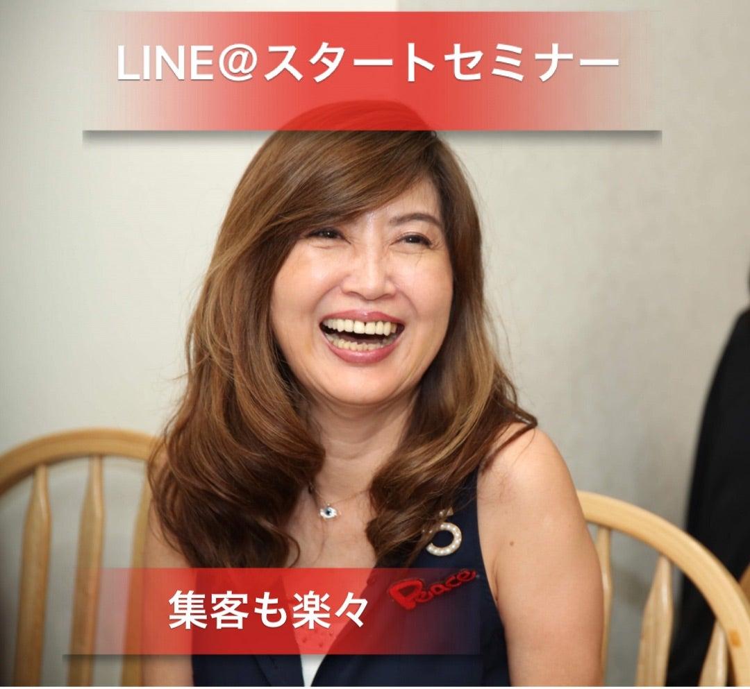 LINE@を戦略的に使いこなし集客が楽しくなるセミナー