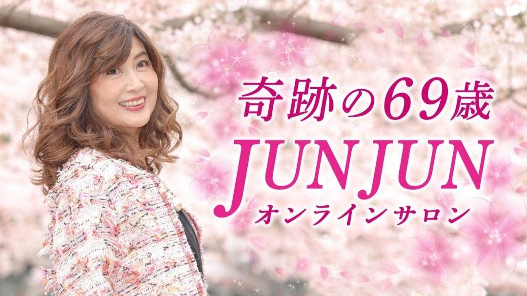 【JUNJUNのオンラインサロン】5月1日オープンします!